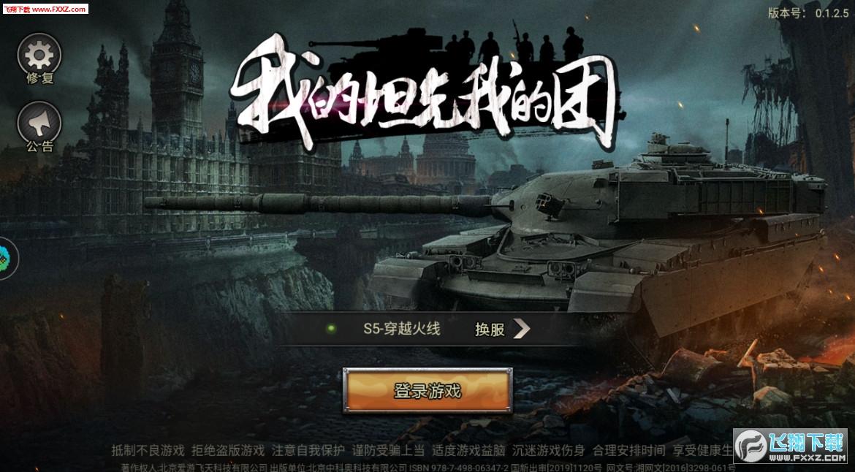 我的坦克我的团安卓版6.0截图0