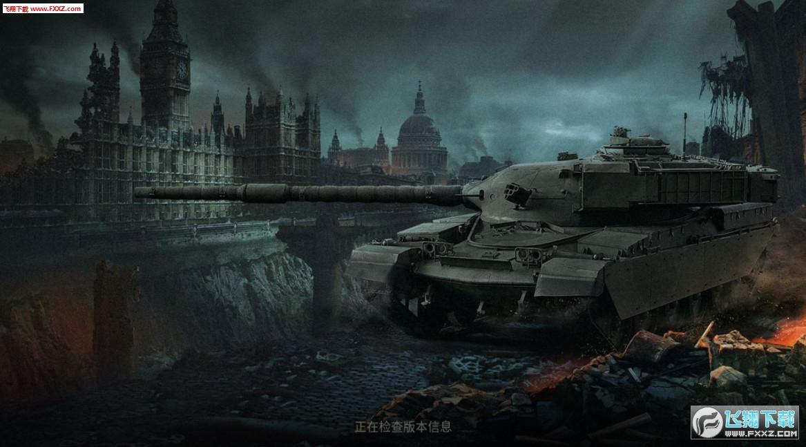 我的坦克我的团安卓版6.0截图2