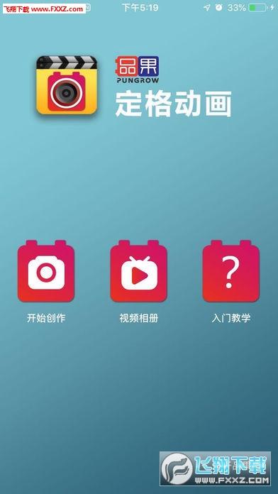 品果app官方版v1.0截图0