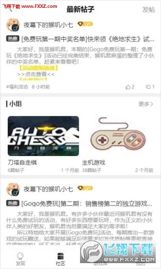 Gogo游戏安卓版v1.0.1截图3