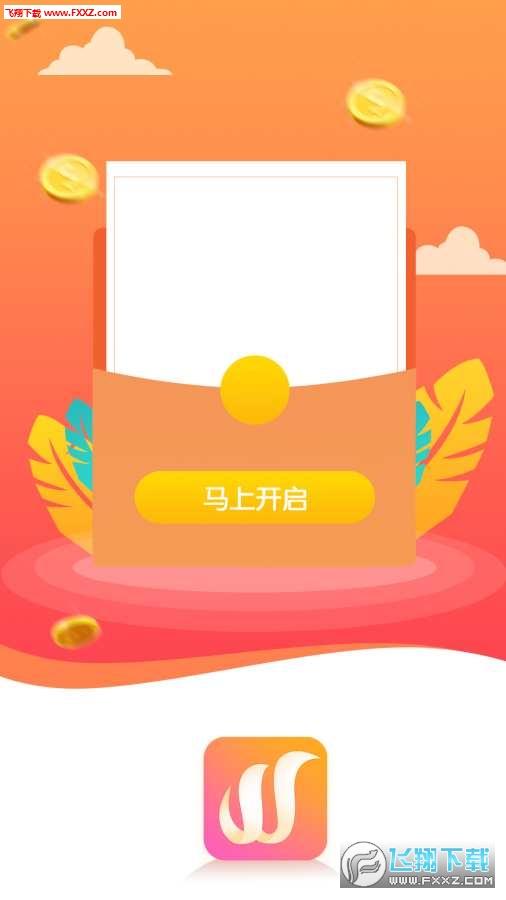 佰嘉金服安卓版1.0.0截图1