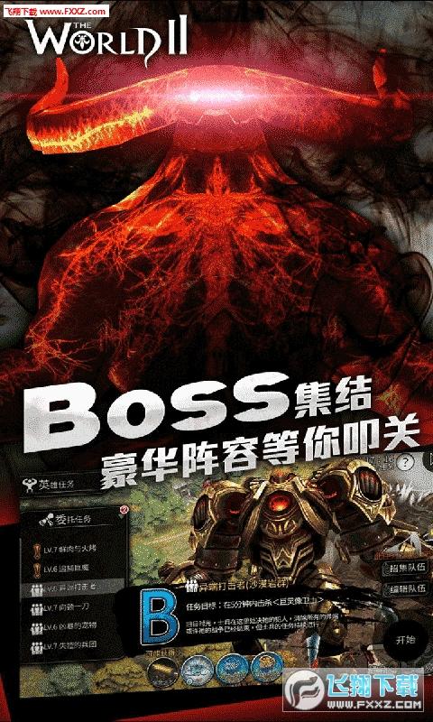 世界2怪物猎人bt版iosv3.3.0截图0