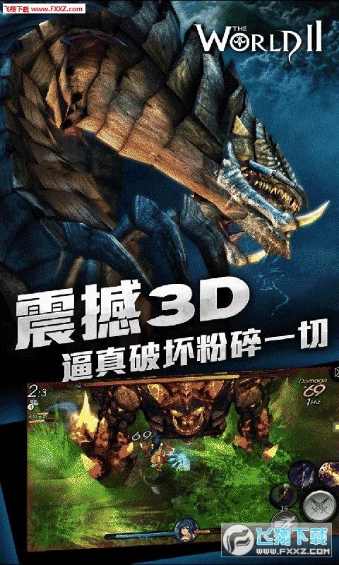 世界2怪物猎人bt版iosv3.3.0截图1