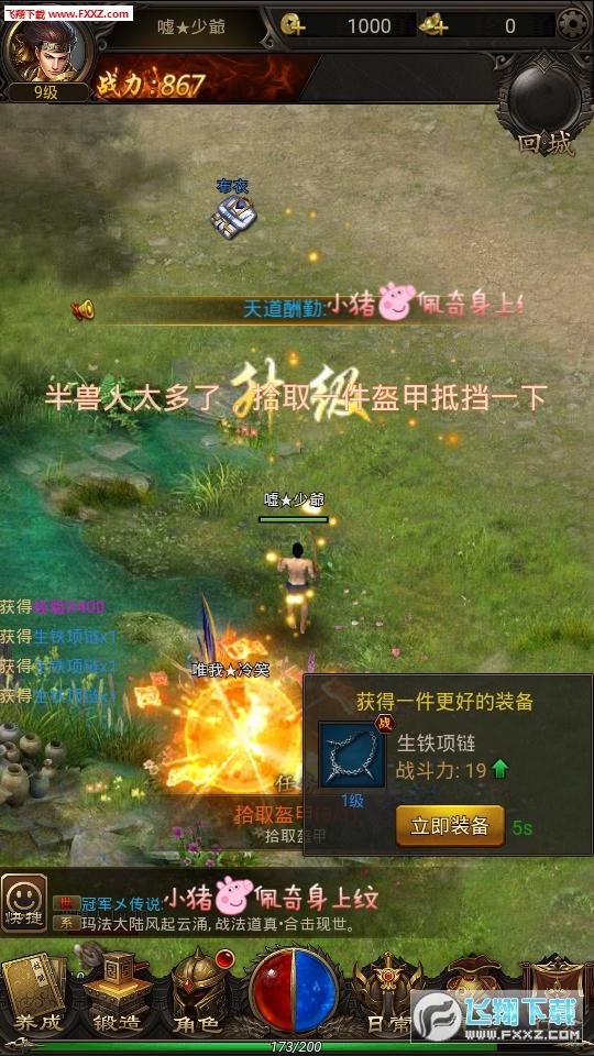 霸道战神手游3.0.60截图2