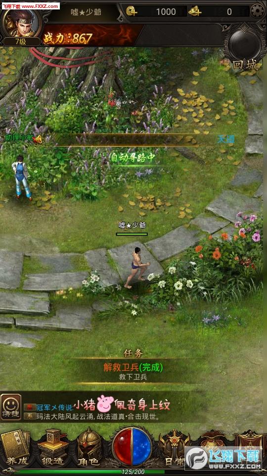 霸刀战神2安卓版3.0.60截图0