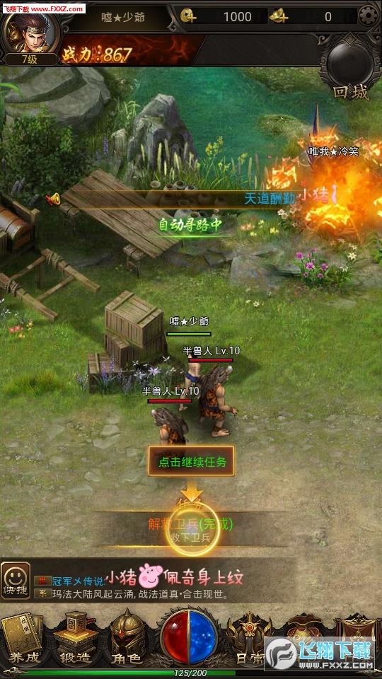 霸刀战神2安卓版3.0.60截图1