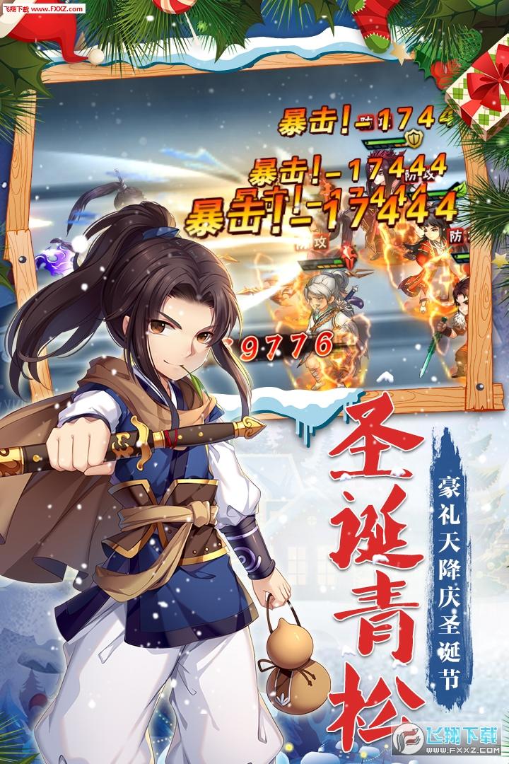 仙剑奇侠传五安卓正版3.5.40截图2