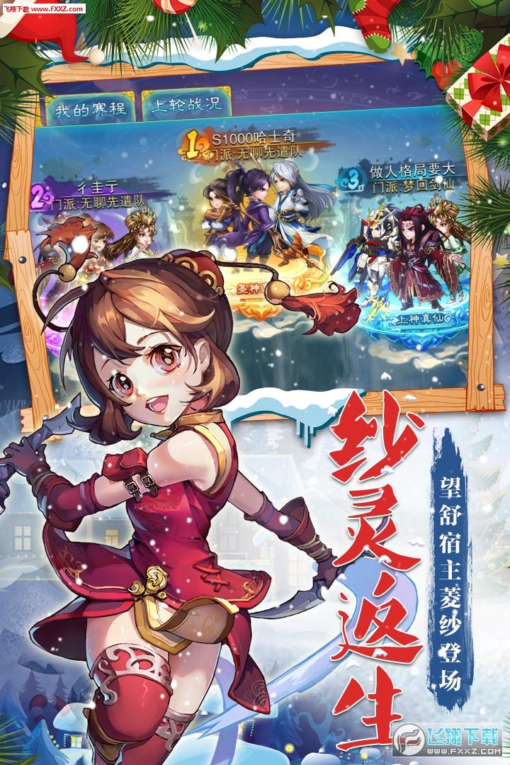 仙剑奇侠传五安卓正版3.5.40截图3