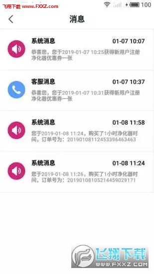 大象净化器app手机版v1.0截图3
