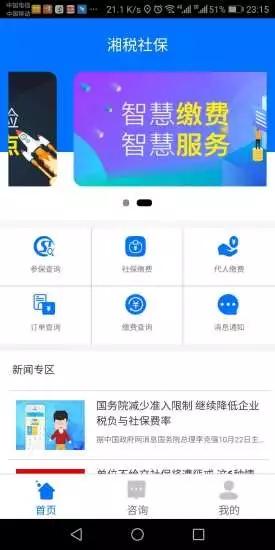 湘税社保官方版v1.0.3截图0
