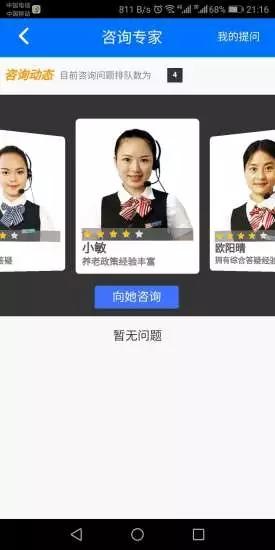湘税社保官方版v1.0.3截图1