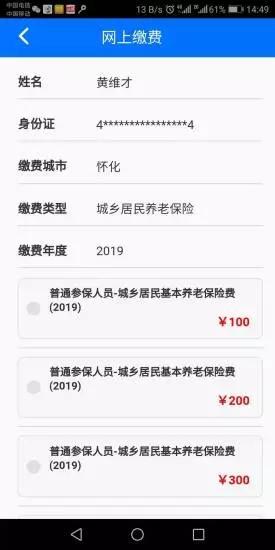 湘税社保官方版v1.0.3截图2