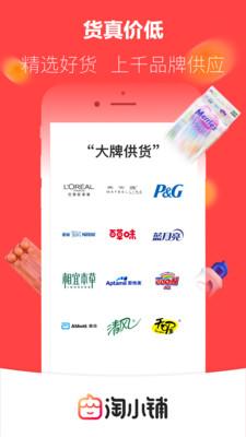 淘小铺app官方版1.10.00最新版截图1