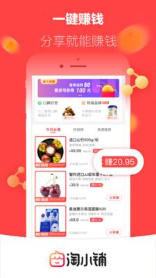 淘小铺app官方版1.10.00最新版截图2