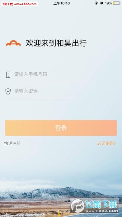 和昊出行app官方版v0.1.1.3截图0