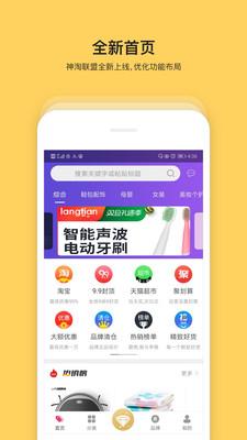 神淘联盟app1.2.2截图0