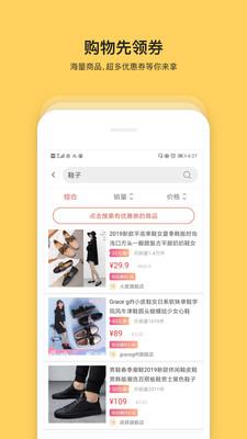 神淘联盟app1.2.2截图1