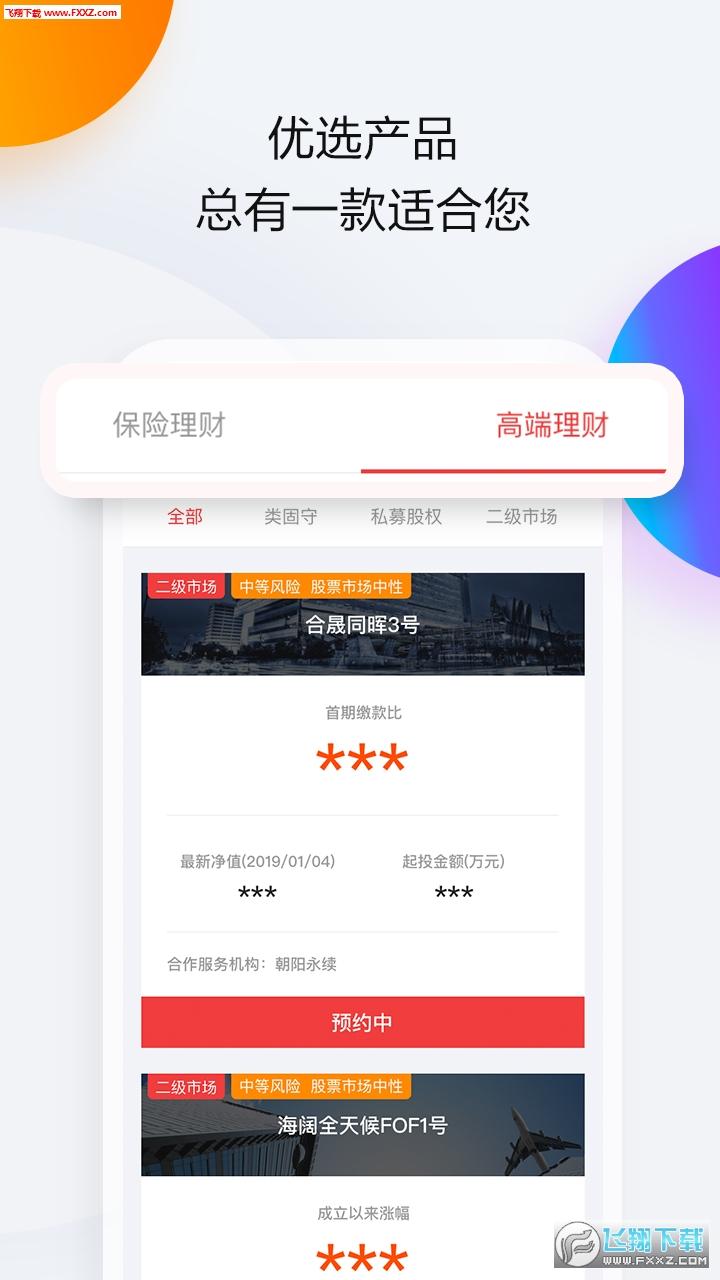 途牛金服app官方版5.3.1截图0