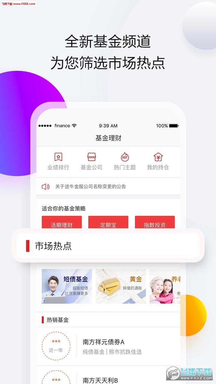 途牛金服app官方版5.3.1截图1