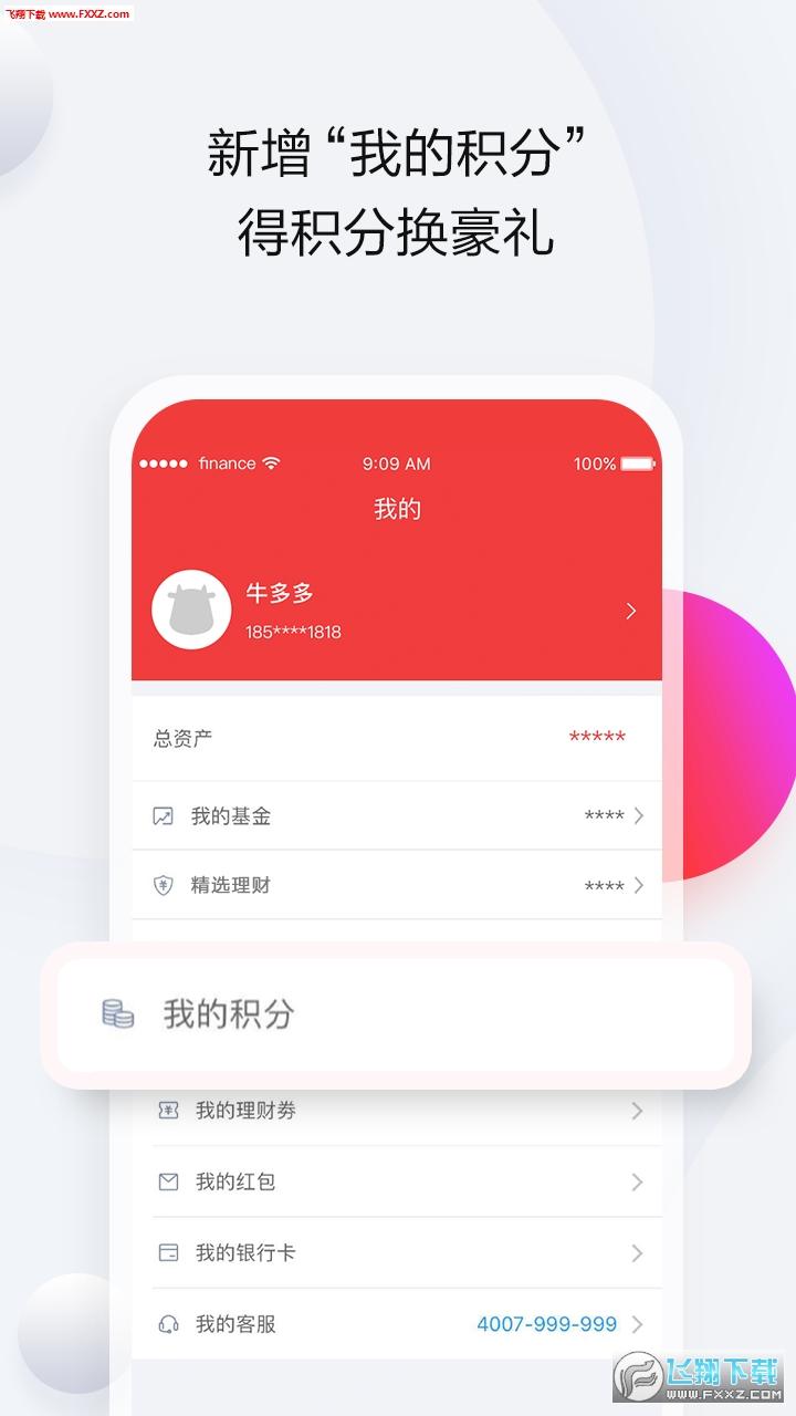 途牛金服app官方版5.3.1截图2