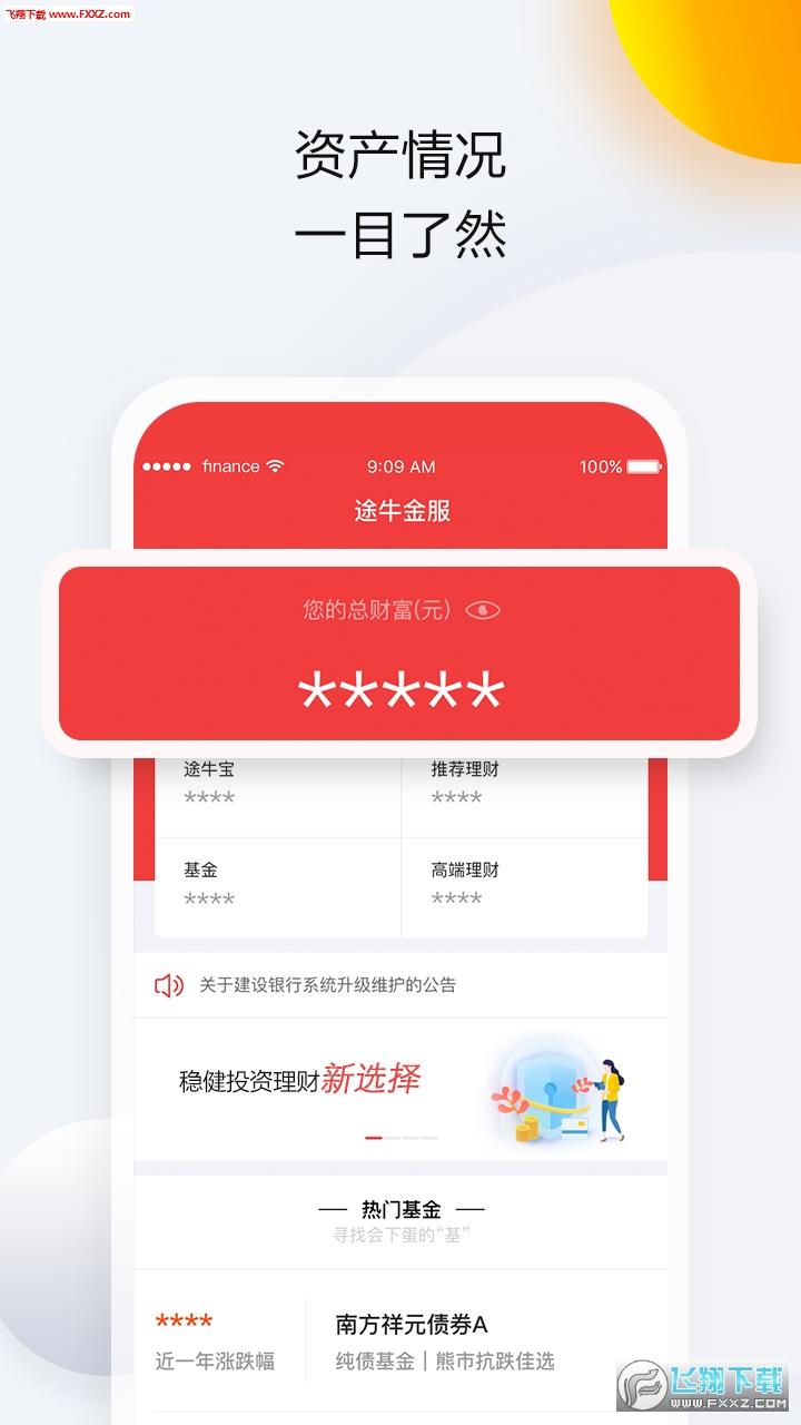 途牛金服app官方版5.3.1截图3