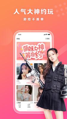 小虎电竞app官方版4.1.1截图1