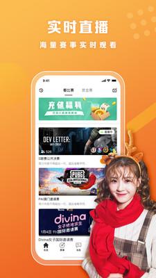 小虎电竞app官方版4.1.1截图2