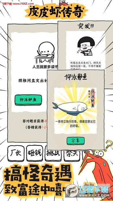 皮皮虾传奇手游1.1.0截图2