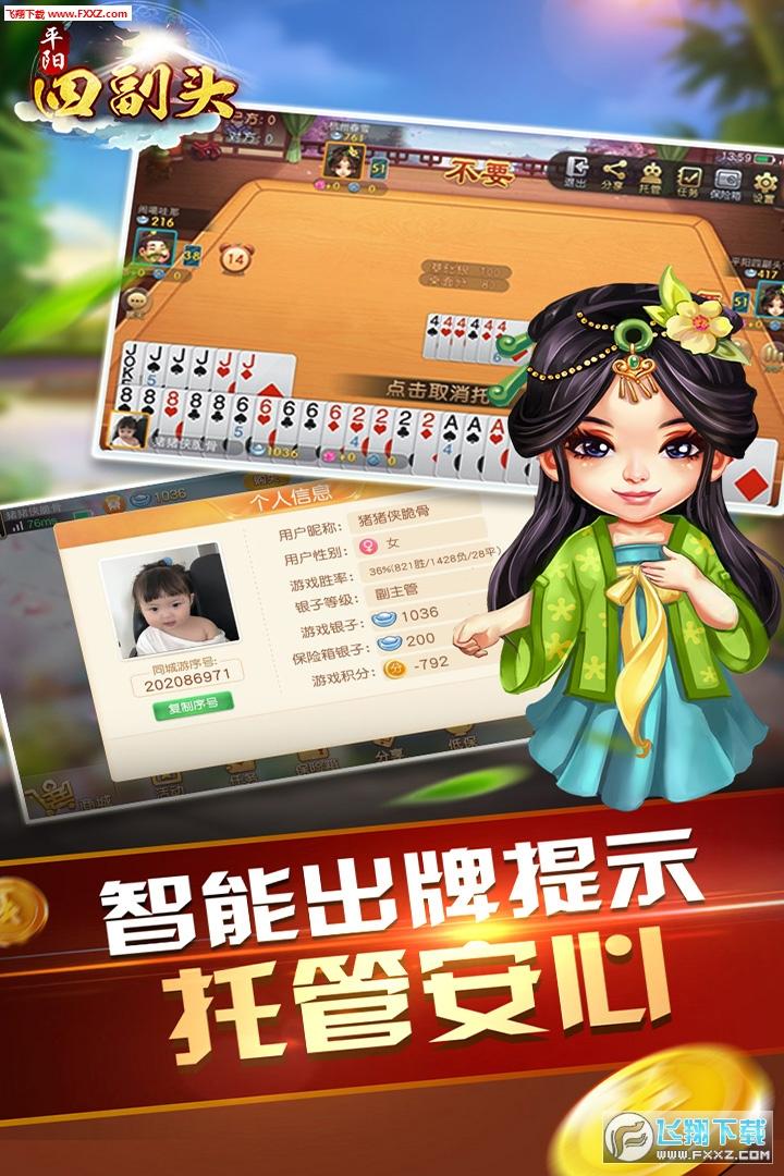 同城游平阳四副头2.2.20181210截图1