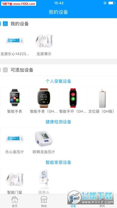 乐慧嘉定用户版app官方版v1.0截图0