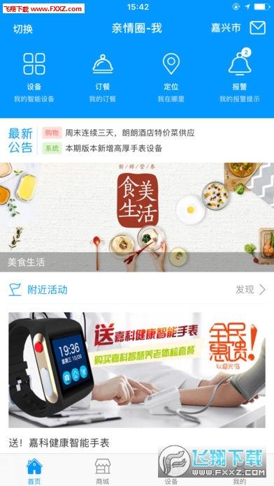 乐慧嘉定用户版app官方版v1.0截图1