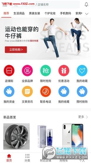 多商户app官方版v0.0.26截图1