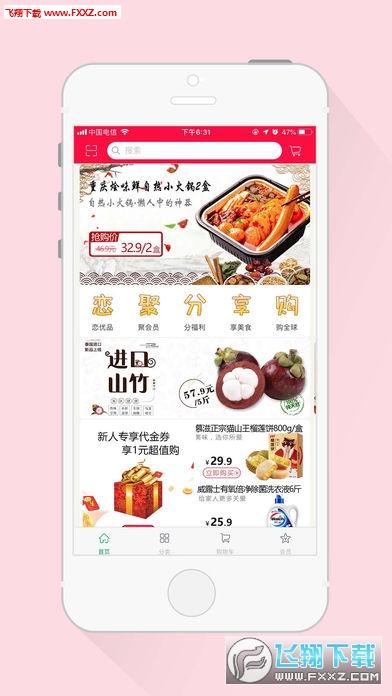 恋聚app安卓版v1.1截图0
