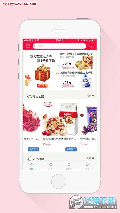 恋聚app安卓版v1.1截图1