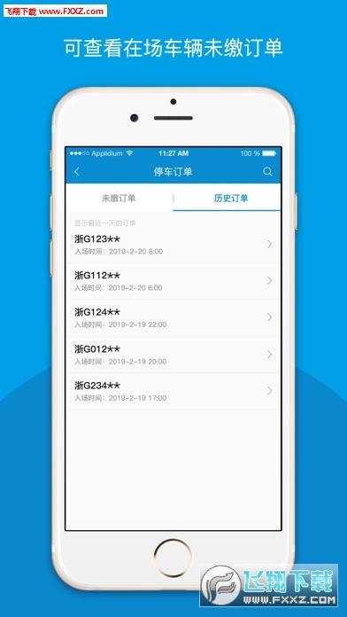 叮车app安卓版1.0.2截图0