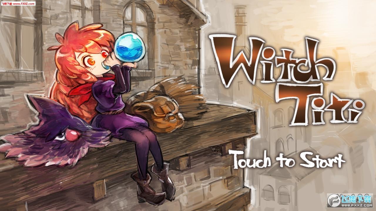 巫女蒂蒂安卓版1.0截图0