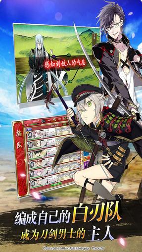 刀剑乱舞-ONLINE- Pocket国服最新官方安卓版3.1.0截图1