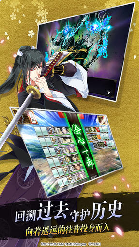 刀剑乱舞-ONLINE- Pocket国服最新官方安卓版3.1.0截图2