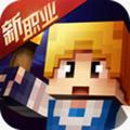 奶块游戏公测安卓版3.5.1.0