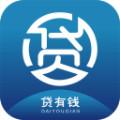 贷有钱app手机版 1.0.9
