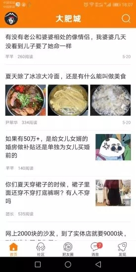 大肥城app安卓版v3.4.0截图0