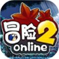 冒险2online官网版1.1.2