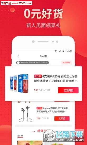 真惠省app官方版v1.1.2截图0