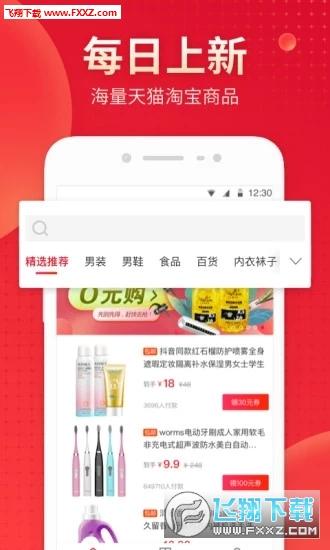 真惠省app官方版v1.1.2截图1