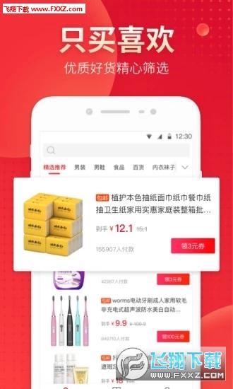 真惠省app官方版v1.1.2截图3