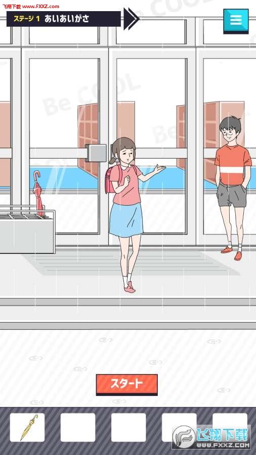 逃脱游戏艾克男孩手游v1.0.2截图1