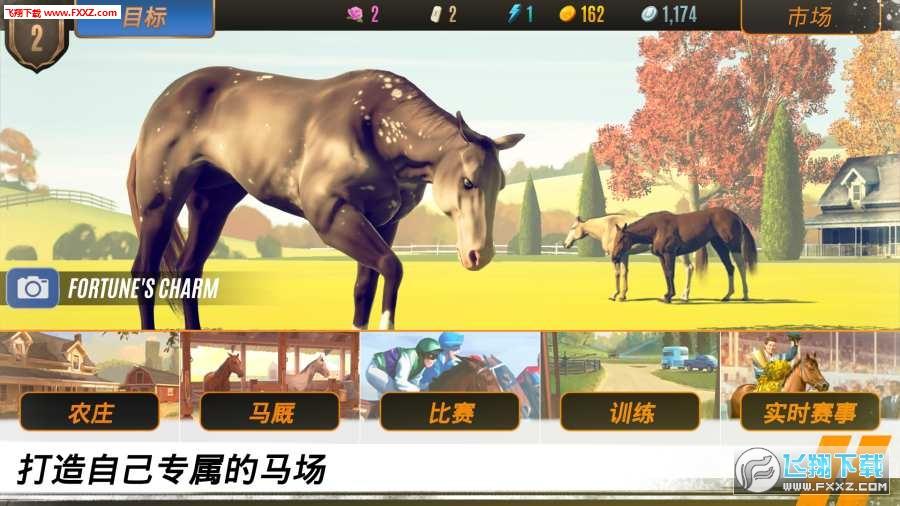 家族传奇马匹养成竞技安卓版v1.0截图0