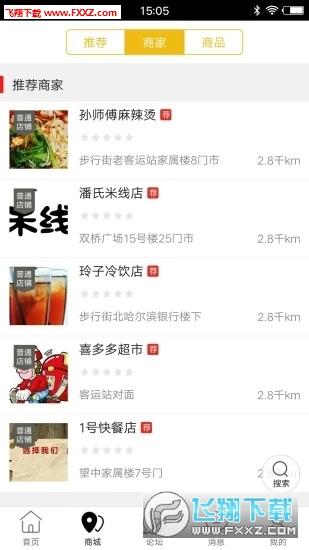 尚志同城安卓版v4.6.5截图1