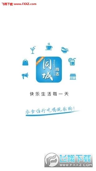 尚志同城安卓版v4.6.5截图2