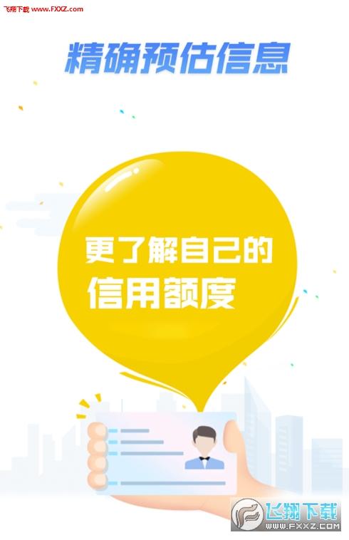 51金点贷appv1.0截图1